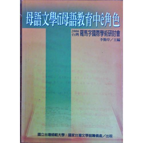 2006台灣羅馬字國際學術 (母語文學ti母語教育中e角色)