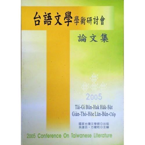 2005台語文學學術研討會論文集