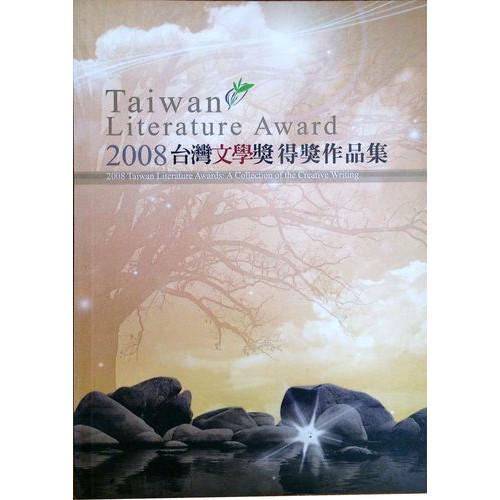 2008台灣文學獎創作類得獎作品集 平