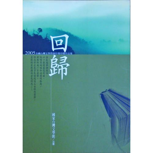 2005全國台灣文學營創作獎得獎作-回歸