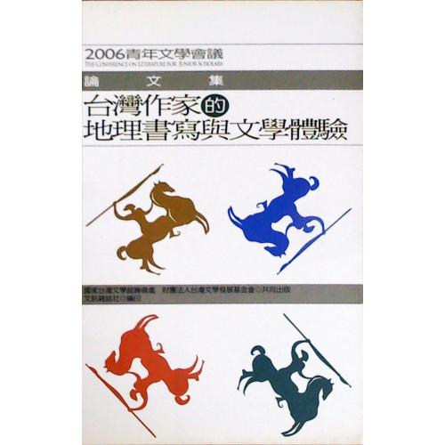 2006青年文學會議論 : 台灣作家的地理書寫與文學體驗