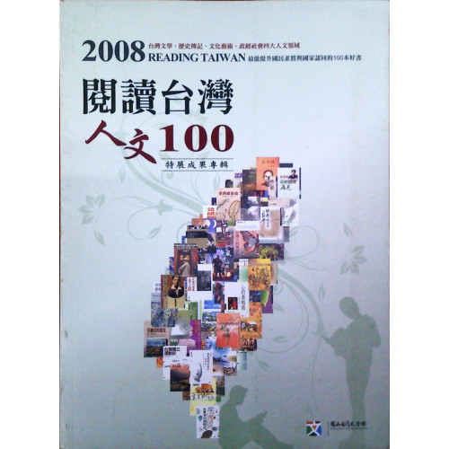 2008閱讀台灣人文100特展成果專輯