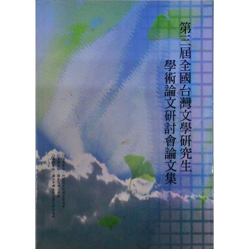 第三屆全國台灣文學研究生學術論文研討會論文集
