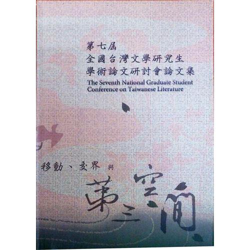 第七屆全國台灣文學研究生學術論文研討會論文集