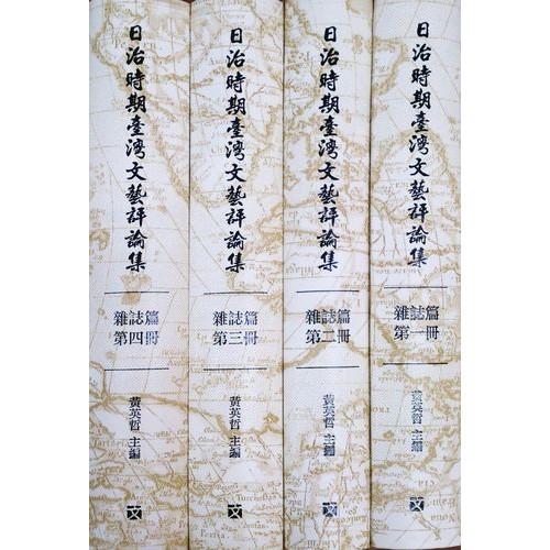 日治時期台灣文藝評論集˙雜誌篇(全4冊)