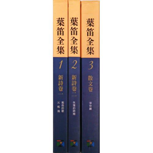 葉笛全集˙詩卷散文卷(全3冊)  平