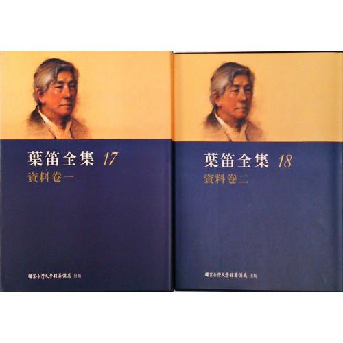 葉笛全集˙資料卷(全2冊)  精裝