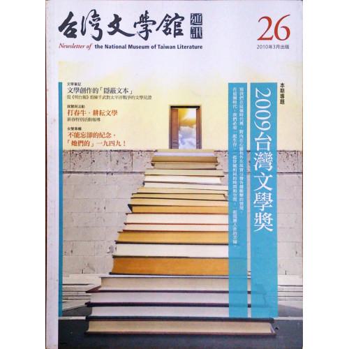 台灣文學館通訊   26