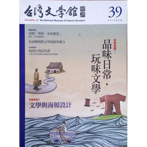 台灣文學館通訊   39