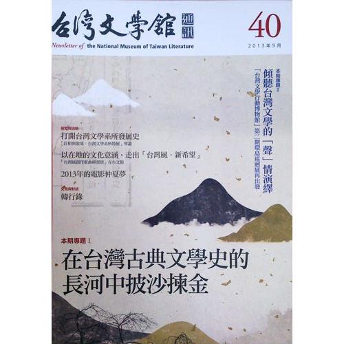 台灣文學館通訊  40