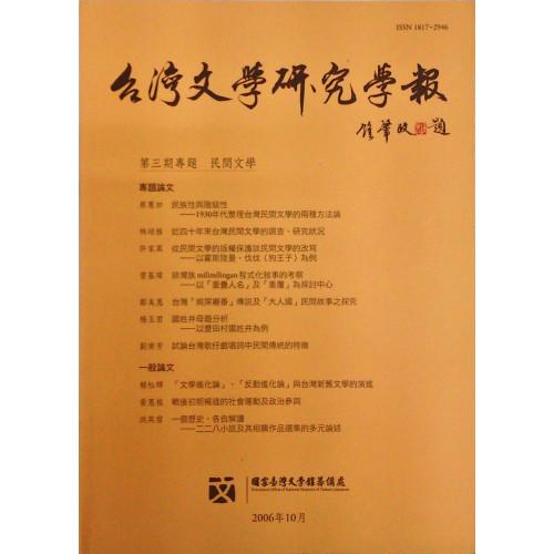 台灣文學研究學報 第3期