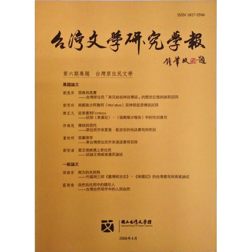 台灣文學研究學報 第6期