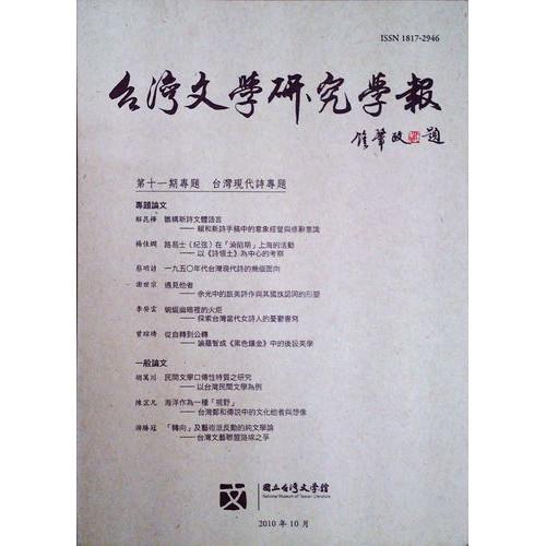 台灣文學研究學報 第11期