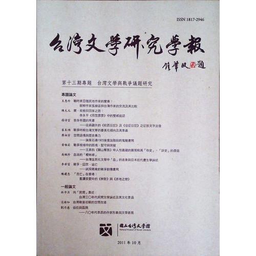 台灣文學研究學報 第13期