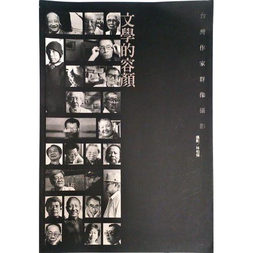 文學的容顏:台灣作家群像攝影 平裝