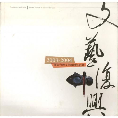 文藝復興:2003-2004國家台灣文學館週年紀事/精裝