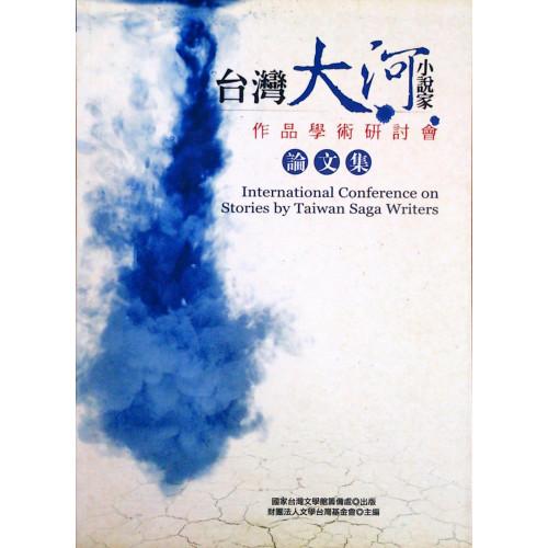 台灣大河小說家作品學術研討會論文集
