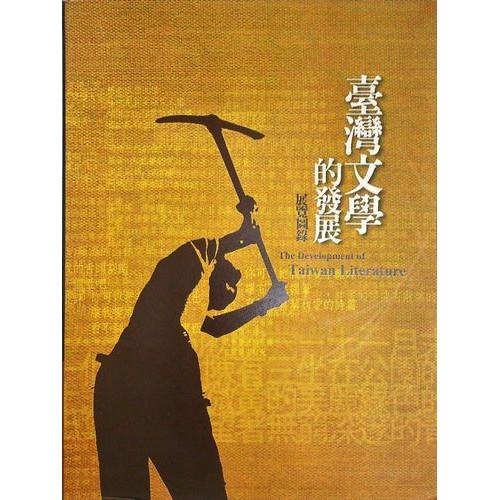 台灣文學的發展  展覽圖錄 平裝