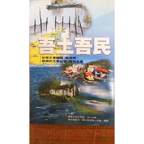 吾土吾民:台灣文學地圖-報導與-故鄉的文學記憶