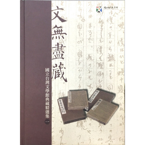 文無盡藏: 國立台灣文學館典藏精選集(1) (附光碟)