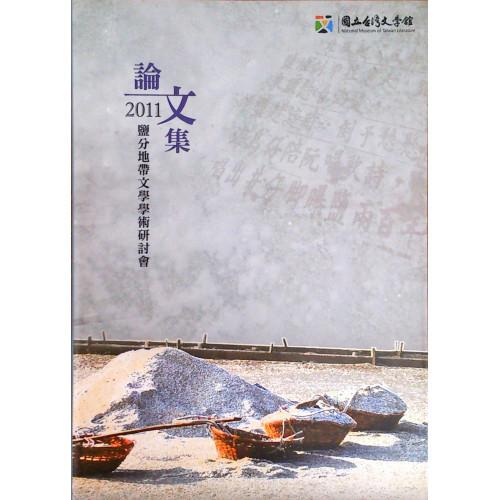 2011鹽分地帶文學學術研討會論文集