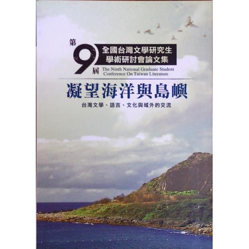 凝望海洋與島嶼:第九屆全國台灣文學研究生學術研討會論文集
