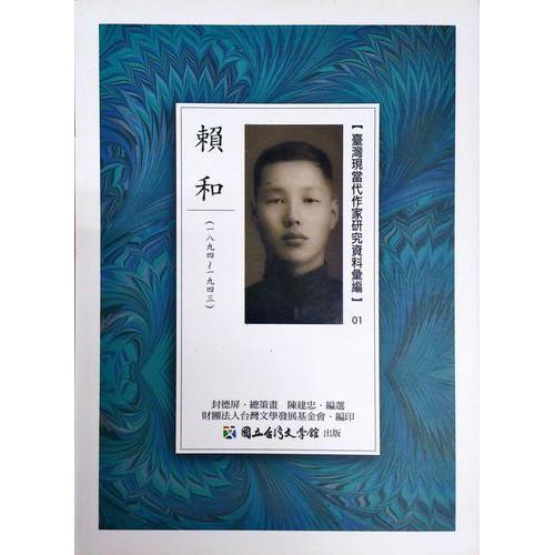 台灣現當代作家研究資料彙編01 賴和