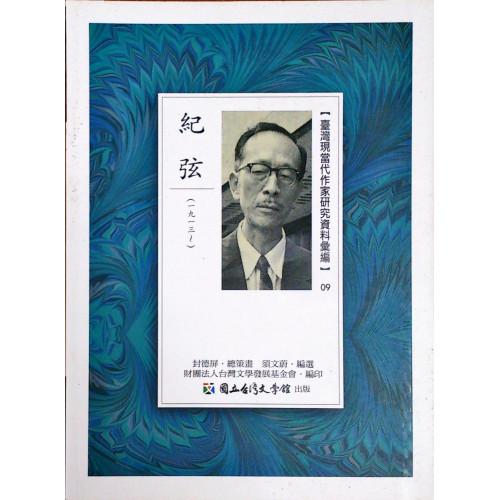 台灣現當代作家研究資料彙編09紀弦
