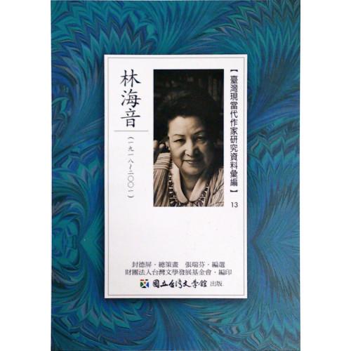 台灣現當代作家研究資料彙編13林海音