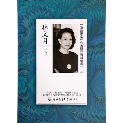 台灣現當代作家研究資料彙編 39 林文月