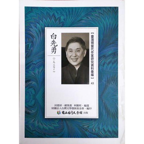 台灣現當代作家研究資料彙編 43 白先勇