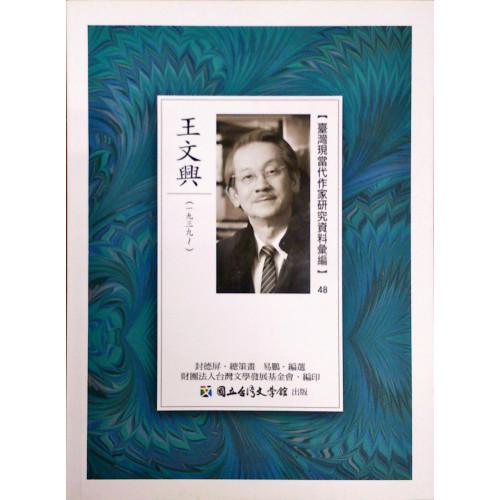 台灣現當代作家研究資料彙編 48 王文興