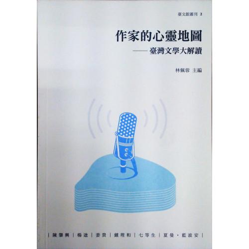 作家的心靈地圖-台灣文學大解讀