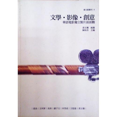 文學。影像。創意-華語電影獨立製片面面觀