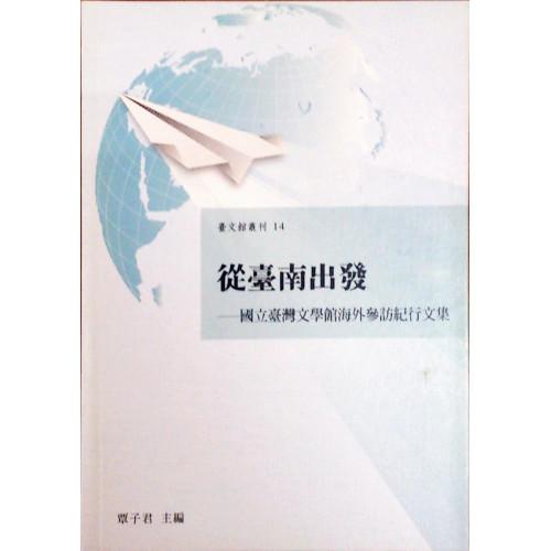 從台南出發: 國立台灣文學館海外參訪紀行文集