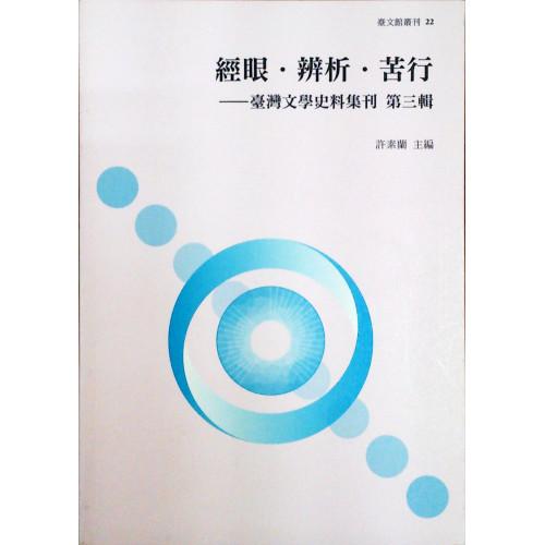經眼.辨析.苦行: 台灣文學史料集刊. 第三輯