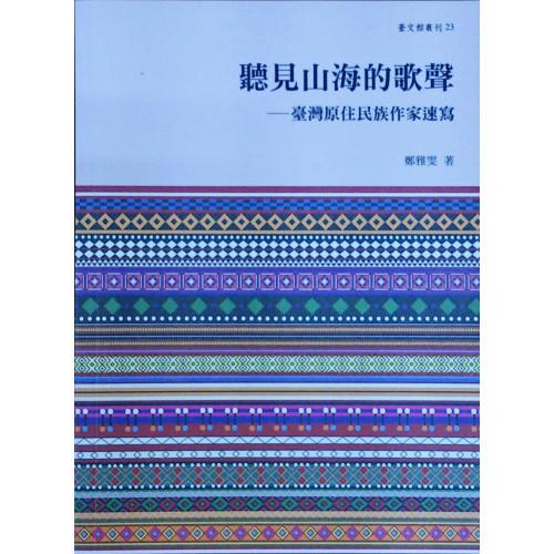 聽見山海的歌聲:台灣原住民族作家速寫