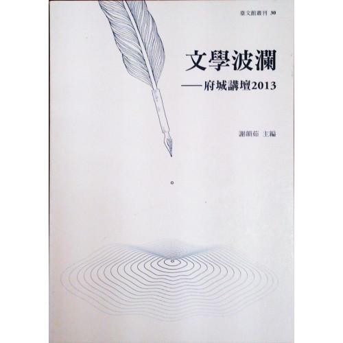 文學波瀾:2013府城講壇