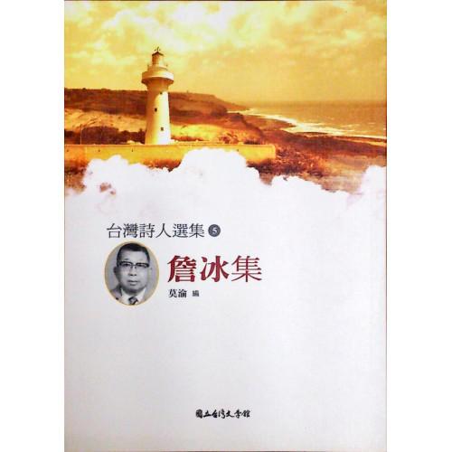 台灣詩人選集  05  詹冰集