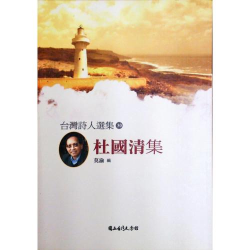 台灣詩人選集  30  杜國清集
