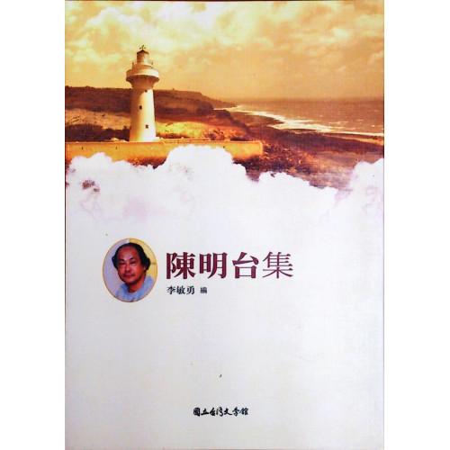 台灣詩人選集  38  陳明台集