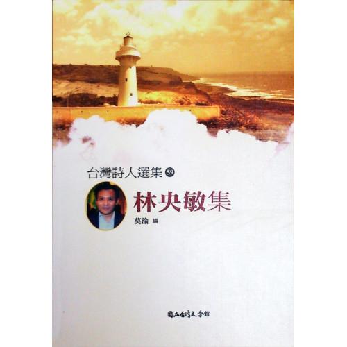 台灣詩人選集  59  林央敏集
