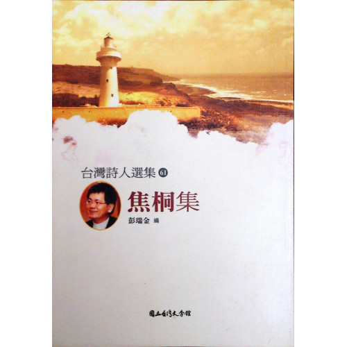 台灣詩人選集  61  焦桐集