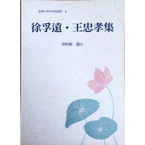 台灣古典作家精選集 2 徐孚遠.王忠孝集