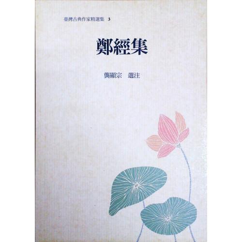 台灣古典作家精選集 3 鄭經集