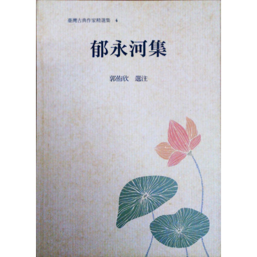 台灣古典作家精選集 4 郁永河集