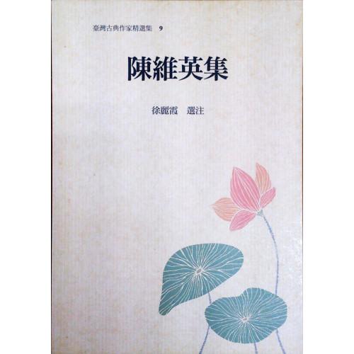 台灣古典作家精選集 9 陳維英集