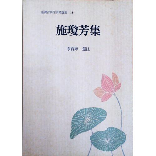 台灣古典作家精選集 11 施瓊芳集