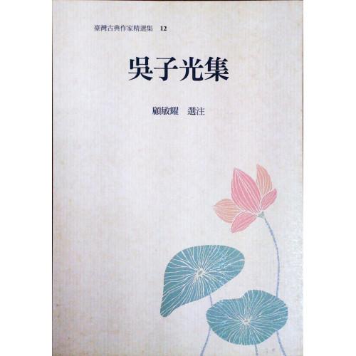 台灣古典作家精選集 12 吳子光集
