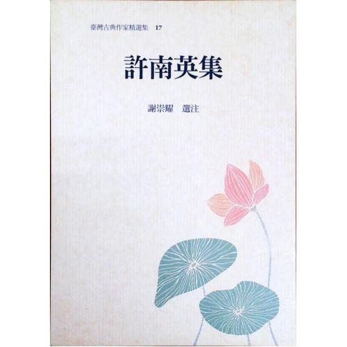 台灣古典作家精選集 17 許南英集